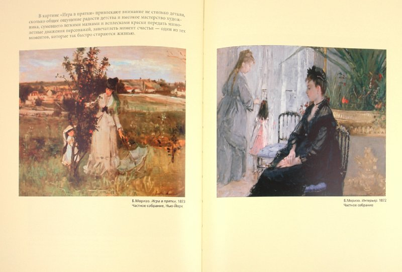 Иллюстрация 1 из 8 для Берта Моризо - Доминик Бона | Лабиринт - книги. Источник: Лабиринт