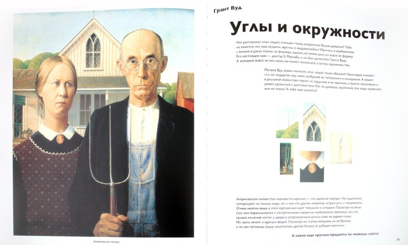 Иллюстрация 1 из 51 для Детям об искусстве. Книга 1 - Реншау, Уильямс   Лабиринт - книги. Источник: Лабиринт
