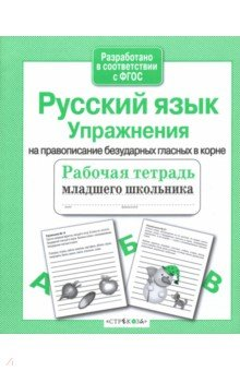 Русский язык. Упражнения на правописание безударных гласных в корне. Рабочая тетрадь