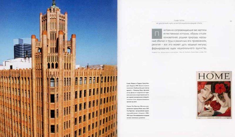 Иллюстрация 1 из 2 для Стиль ар деко - Хилльер, Эскритт | Лабиринт - книги. Источник: Лабиринт