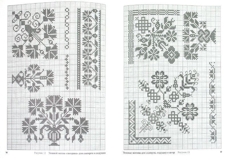 Иллюстрация 1 из 14 для Вышиваем крестом. Традиционные узоры и орнаменты - Йозефина Брогьяньи | Лабиринт - книги. Источник: Лабиринт