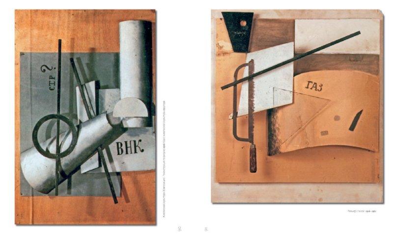 Иллюстрация 1 из 4 для Иван Пуни - Дмитрий Сарабьянов | Лабиринт - книги. Источник: Лабиринт
