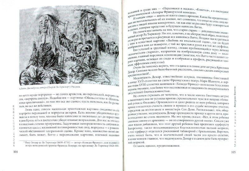 Иллюстрация 1 из 7 для Антуан Ватто - Михаил Герман | Лабиринт - книги. Источник: Лабиринт