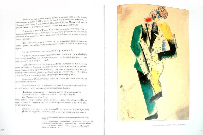 Иллюстрация 1 из 16 для Марк Шагал - Василий Ракитин | Лабиринт - книги. Источник: Лабиринт