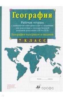 География материков и океанов. 7 класс. Рабочая тетрадь + контурные карты. ОГЭ и ЕГЭ. ФГОС