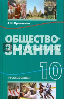Учебники для 10 класса 2014 года