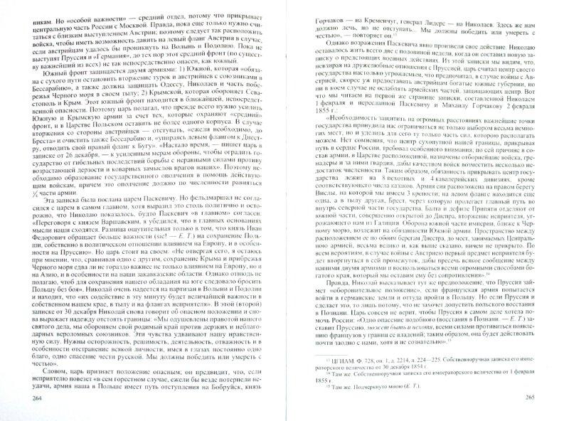 Иллюстрация 1 из 7 для Крымская война: В 2-х томах. Том 2 - Евгений Тарле | Лабиринт - книги. Источник: Лабиринт