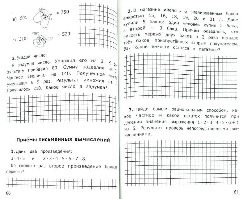Иллюстрация 1 из 17 для Математика. 3 класс. Нестандартные задачи. ФГОС - Татьяна Быкова | Лабиринт - книги. Источник: Лабиринт
