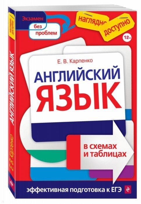 Иллюстрация 1 из 27 для Английский язык в схемах и таблицах - Елена Карпенко | Лабиринт - книги. Источник: Лабиринт