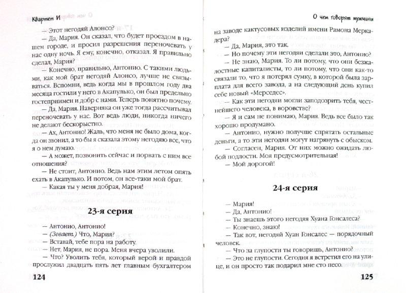 Иллюстрация 1 из 16 для О чем говорят мужчины - Барац, Петрейков, Хаит   Лабиринт - книги. Источник: Лабиринт