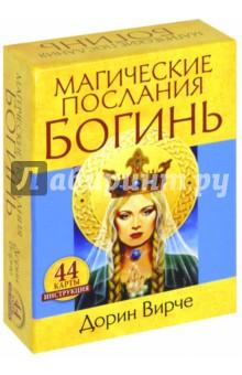 Магические послания богинь (44 карты + инструкция) магические послания богинь 44 карты инструкция