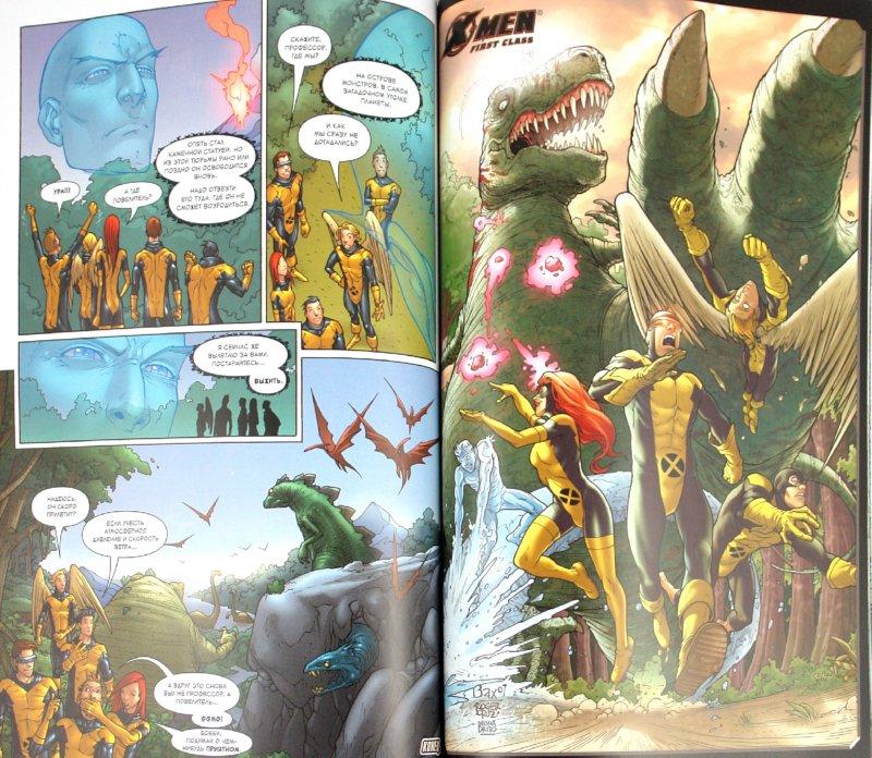 Иллюстрация 1 из 5 для Комикс. Люди Икс. Первый класс. Том 2 | Лабиринт - книги. Источник: Лабиринт