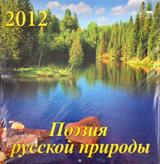 Иллюстрация 1 из 7 для Календарь на 2012 год. Поэзия русской природы (70212)   Лабиринт - сувениры. Источник: Лабиринт