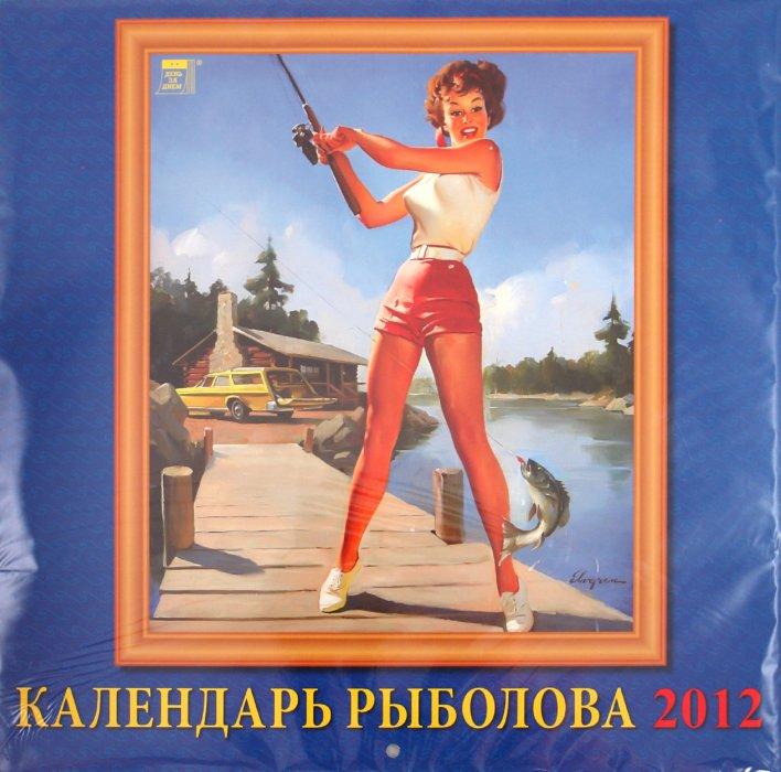 Иллюстрация 1 из 2 для Календарь на 2012 год. Календарь рыболова (70224)   Лабиринт - сувениры. Источник: Лабиринт