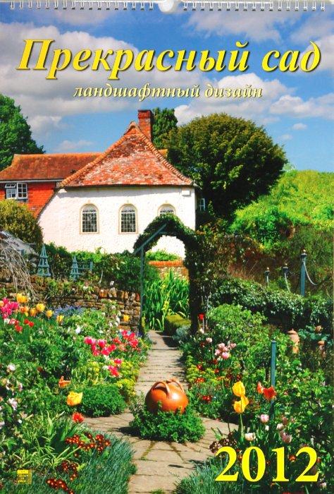 Иллюстрация 1 из 2 для Календарь на 2012 год. Прекрасный сад (12212) | Лабиринт - сувениры. Источник: Лабиринт