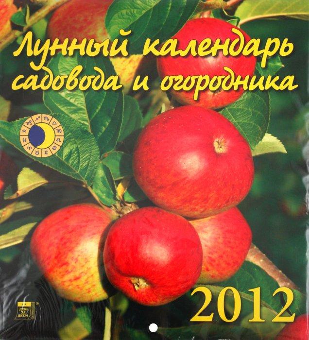 Иллюстрация 1 из 2 для Календарь на 2012 год. Лунный календарь (45204)   Лабиринт - сувениры. Источник: Лабиринт