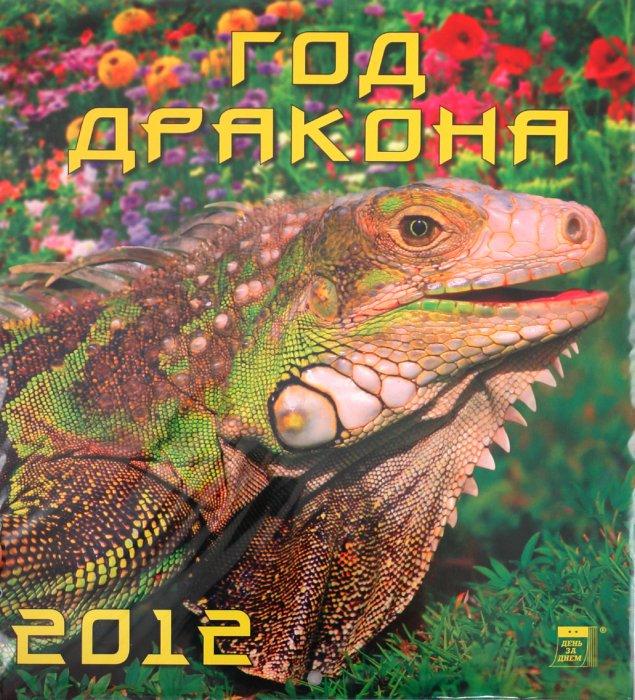 Иллюстрация 1 из 2 для Календарь на 2012 год. Год дракона (45206) | Лабиринт - сувениры. Источник: Лабиринт