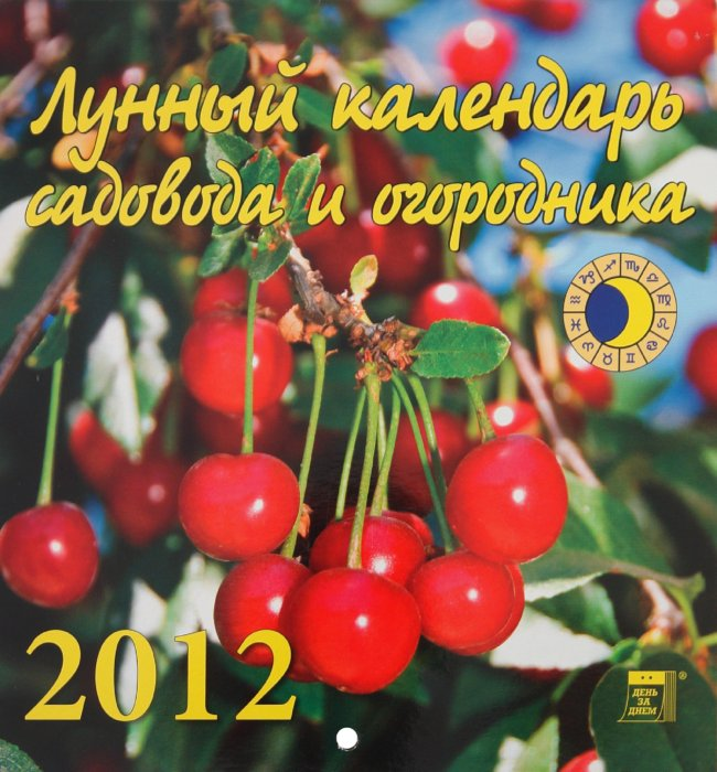 Иллюстрация 1 из 2 для Календарь на 2012 год. Лунный календарь (30209) | Лабиринт - сувениры. Источник: Лабиринт