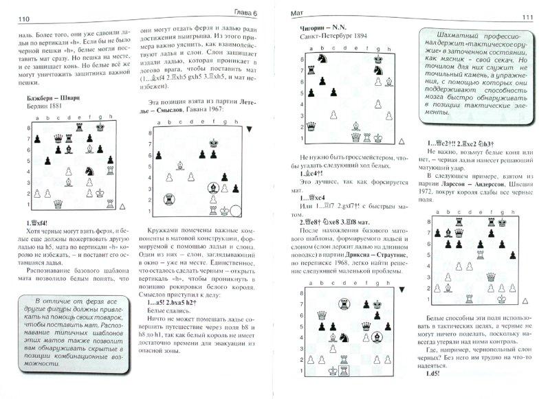 Иллюстрация 1 из 16 для Понимание шахматной тактики - Мартин Ветешник | Лабиринт - книги. Источник: Лабиринт