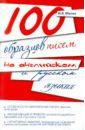 100 образцов писем на английском и русском языках, Автор: Мелех Игорь Яковлевич