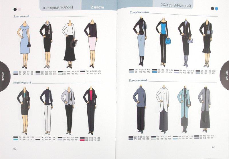 Иллюстрация 1 из 23 для Что с чем носить? Правильное сочетание цветов | Лабиринт - книги. Источник: Лабиринт