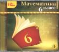 Математика. 6 класс (CDpc)