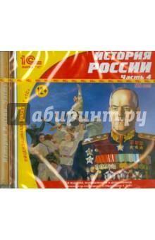 История России. Часть 4 (CDpc) ваза фарфор деколь позолота лоз лзфи ссср 1970 е 1980 е гг