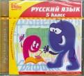 Русский язык. 5 класс (CDpc)