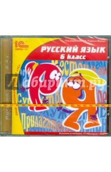 Русский язык. 6 класс (CD)