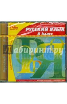 Русский язык. 8 класс (CDpc)