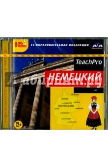 Немецкий для школьников. 5-9 классы (CDpc) грамматика немецкого языка в упражнениях cdpc