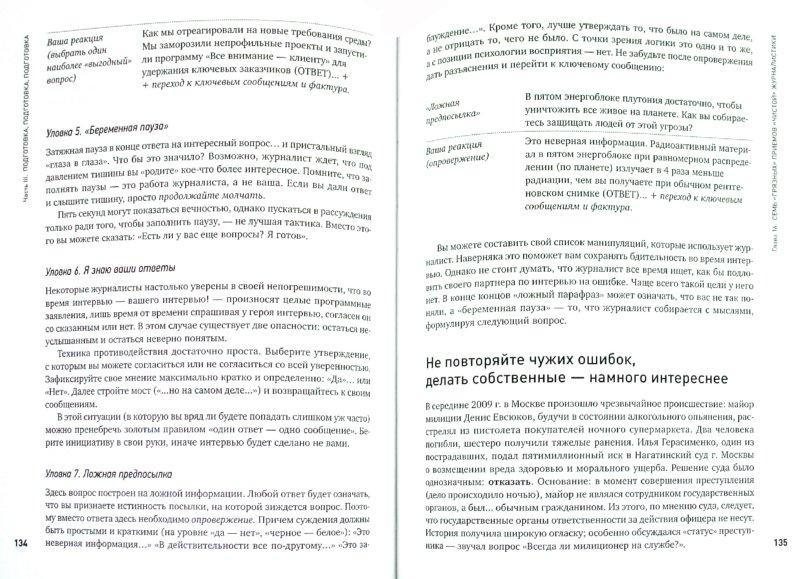 Иллюстрация 1 из 13 для Человек медийный: Технологии безупречного выступления в прессе, на радио и телевидении - Кузин, Ильин | Лабиринт - книги. Источник: Лабиринт