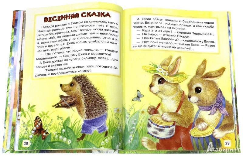 Иллюстрация 3 из 143 для Трям, Здравствуйте! И другие сказки - Сергей Козлов   Лабиринт - книги. Источник: Лабиринт