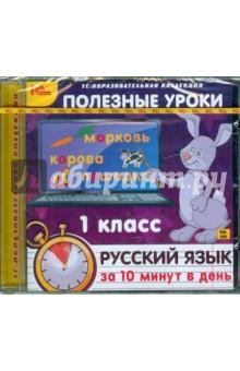Полезные уроки. Русский язык за 10 минут в день. 1 класс (CDpc)