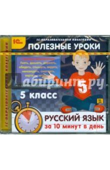 Полезные уроки. Русский язык за 10 минут в день. 5 класс (CDpc)