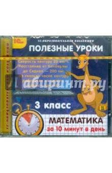 Полезные уроки. Математика за 10 минут в день. 3 класс (CDpc) трудовой договор cdpc