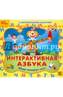 Zakazat.ru: Интерактивная азбука. Мир вокруг нас (CDpc).