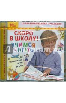 Купить Скоро в школу! Учимся читать (CDpc), 1С, Дошкольная педагогика