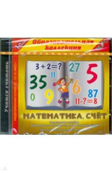 Математика. Счет (CDpc) повседневная жизнь русского народа x xvii веков электронное учебное пособие для 7 класса cdpc