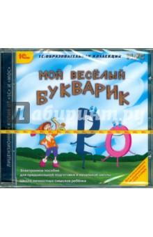 Мой веселый букварик (CDpc) повседневная жизнь русского народа x xvii веков электронное учебное пособие для 7 класса cdpc