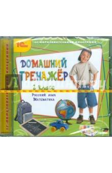 Домашний тренажер, 2 класс. Русский язык, математика (CDpc)