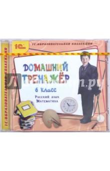 Домашний тренажер. 6 класс. Русский язык, математика (CDpc) трудовой договор cdpc