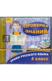 Уроки русского языка. 4 класс. Проверка знаний (CDpc)