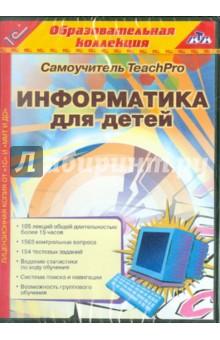 Информатика для детей, 1-4 классы (CDpc) французский для школьников 1 4 классы cdpc