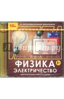 Zakazat.ru: Физика. Электричество. Виртуальная лаборатория (CDpc).