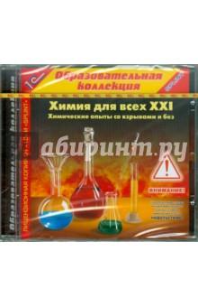 Химия для всех ХХI. Химические опыты со взрывами и без (CDpc)