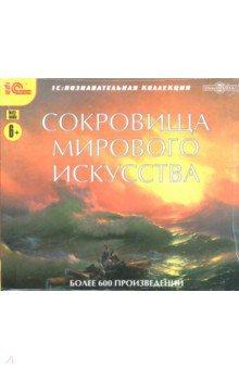 Zakazat.ru: Сокровища мирового искусства (CDpc).