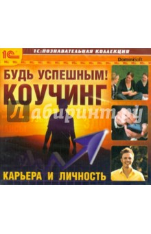 Будь успешным! Коучинг. Карьера и личность (CDpc) трудовой договор cdpc