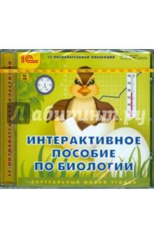 Zakazat.ru: Интерактивное пособие по биологии (CDpc).