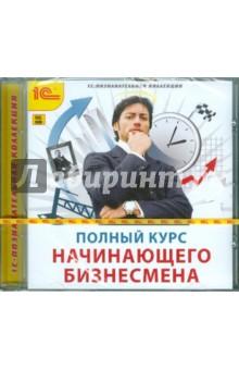 Полный курс начинающего бизнесмена (CDpc)
